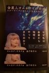 Omnec Japan Book 2013
