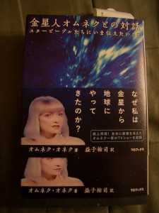 Omnec Onec Japanese Book Cover