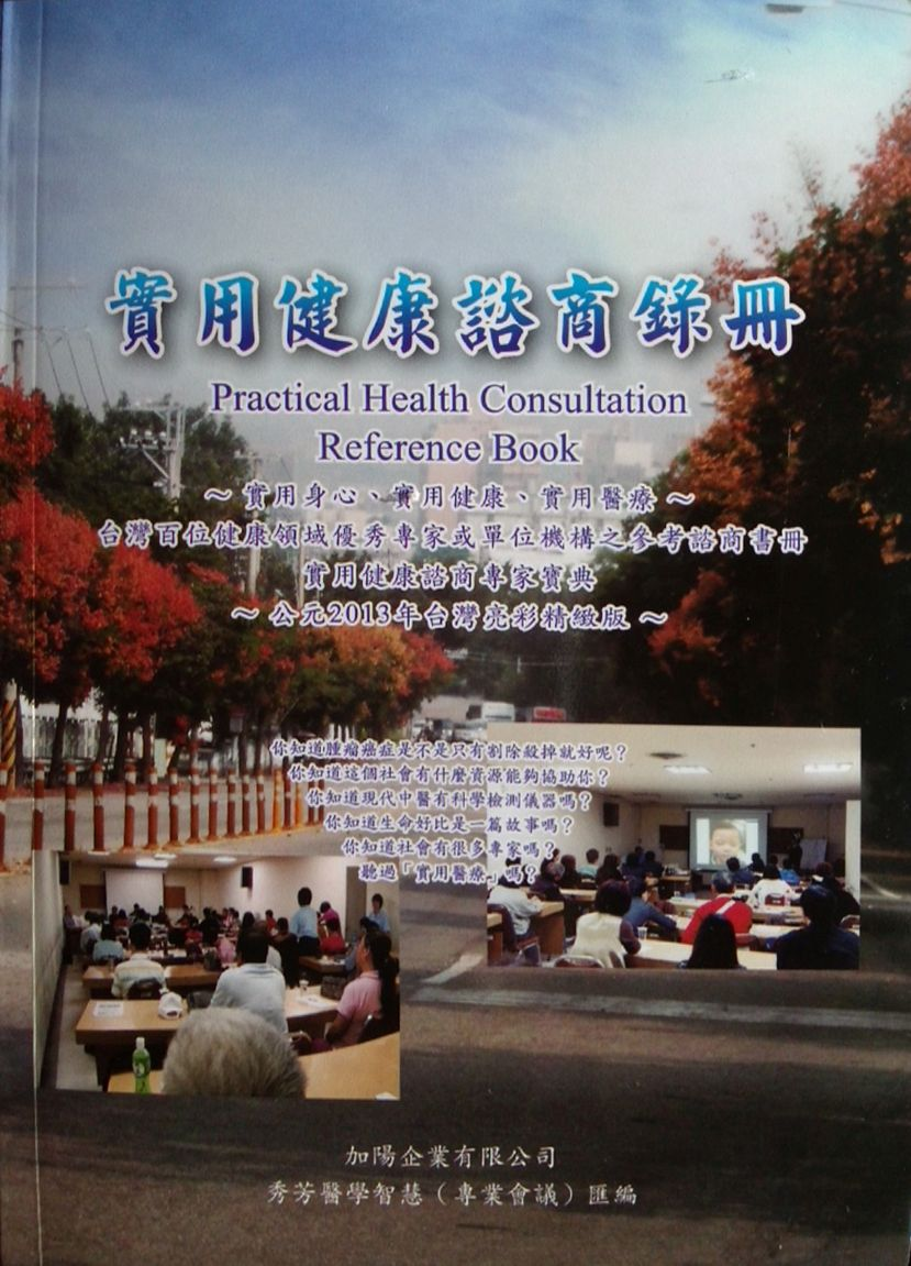 Omnec Onec in 'Practical Health Consultation Reference Book' by Dr. Alex Shih from Taiwan