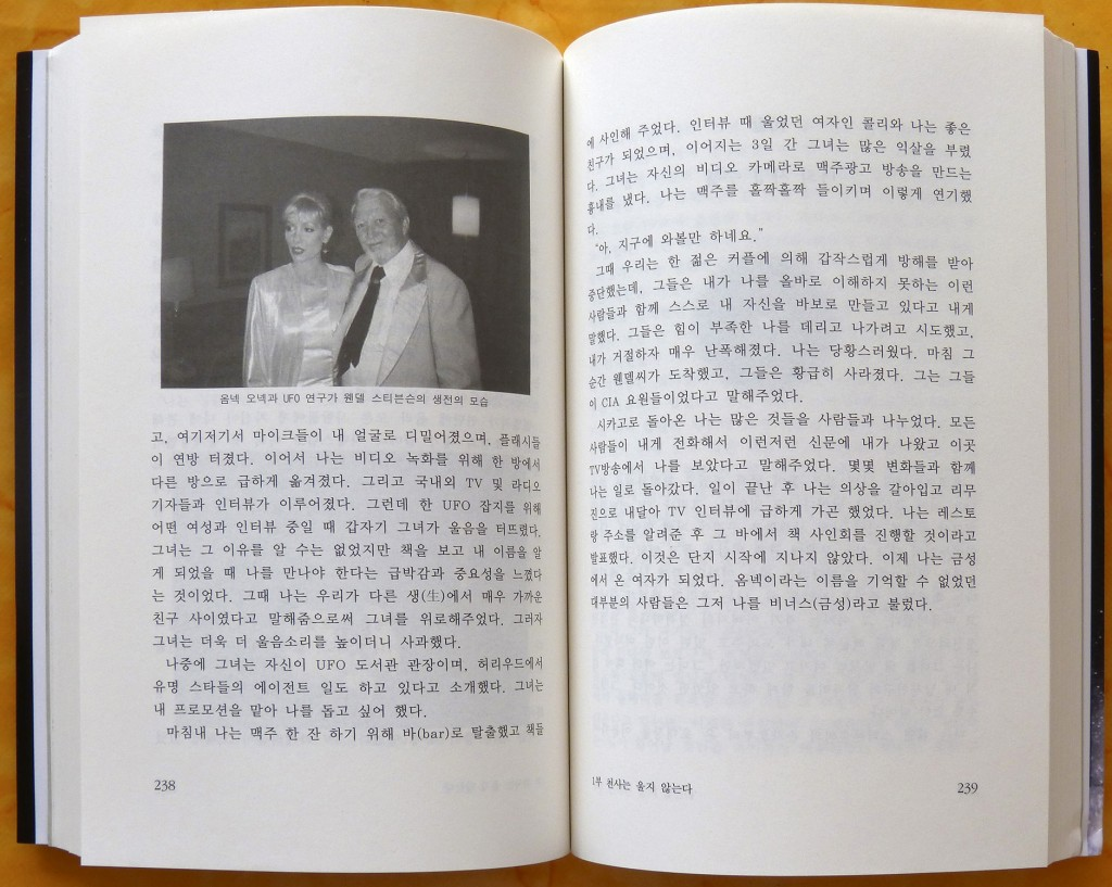 Omnec Onec 2nd Korean book - inside photo with Wendelle Stevens