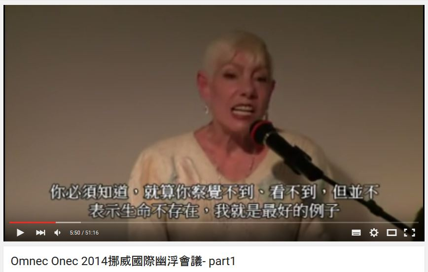 Omnec Onec Lectures with Chinese Subtitles, Norway 2014